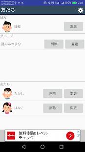 トーク画面作成アプリ - náhled