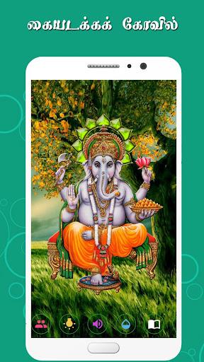 Kovil - Hindu God Pooja HD 2.5 screenshots 1