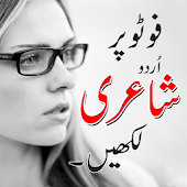 Urdu poetry on photo Free