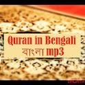 Quran in Bengali বাংলা Audio