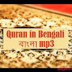 Quran in Bengali বাংলা Audio icon