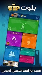 بلوت VIP APK Download – Free Card GAME for Android 8