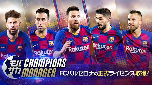 モバサカ CHAMPIONS MANAGER ~決断するサッカーゲーム~ 1.0.702 screenshots 1