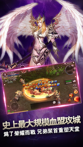 神聖天堂Mobile-再現天堂奇跡,搶先體驗繁中版 for PC
