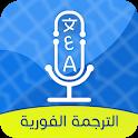 الترجمة الفورية لكل اللغات للقاموس icon
