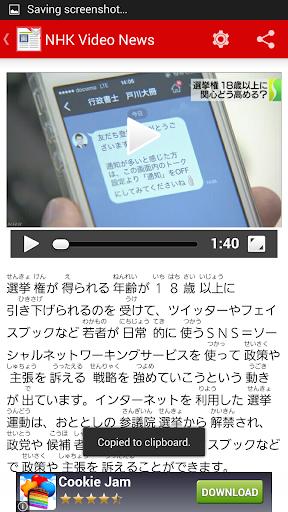 nhk video news reader with furigana screenshot 1
