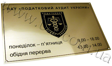 Photo: Табличка з назвою організації та режимом роботи. Золотистий пластик, лазерне гравіювання. Замовник - Податковий Аудит України