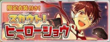 【あんスタ】「スカウト!ヒーローショウ」開始!