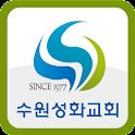 수원성화교회 icon
