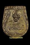 เหรียญเสมาจิ๋ว หลวงพ่อเต๋ คงทอง วัดสามง่าม หลังนางกวัก เนื้อทองแดงกะไหล่ทอง