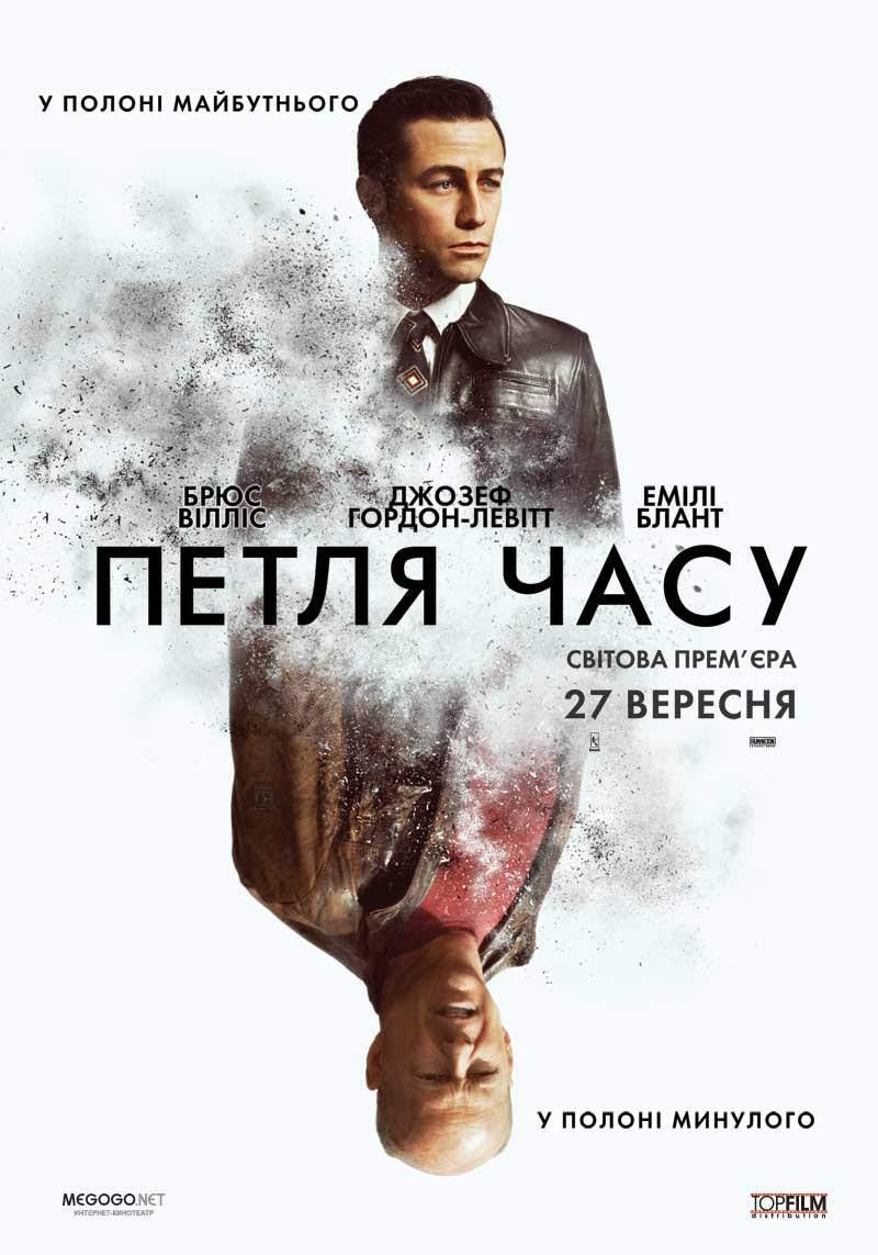 Петля часу 2012