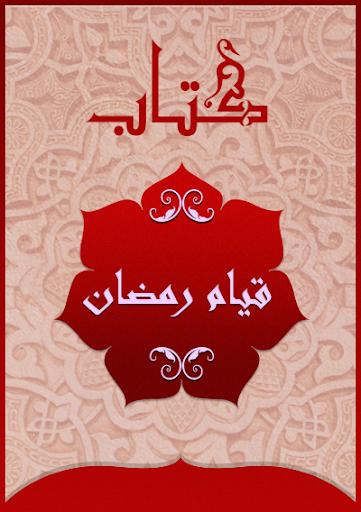 رسالة قيام رمضان - الألباني