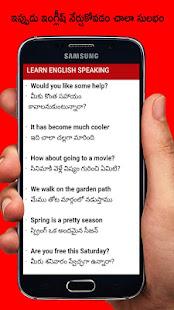 Download Learn English in Telugu - Daily using sentences For PC Windows and Mac apk screenshot 4