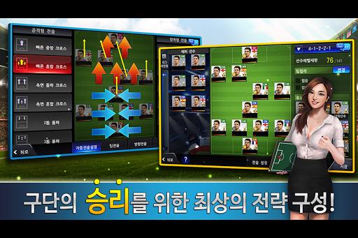 FC매니저 모바일 for afreecaTV - 축구게임