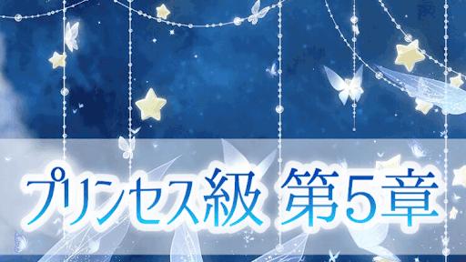 プリンセス級5章