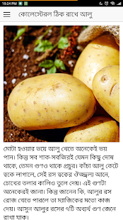 Download কোলেস্টেরল ঠিক রাখে আলু for Windows Phone apk screenshot 1