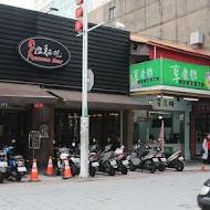 拉麵吧 Raman Bar