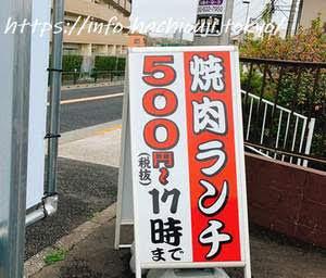 安楽亭 焼肉ランチ 500円