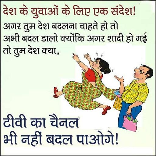 Funny Hindi Jokes 2018 Android APK Download Free By Entertain2Dunia