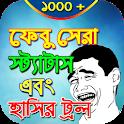 ভাইরাল ফানি পিকচার ও ট্রল : Bangla Funny Troll icon
