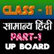 11th class samanya hindi solution upboard part1 Download on Windows