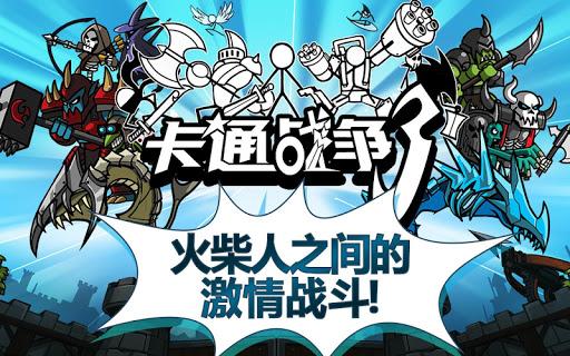 卡通战争3 CartoonWars3