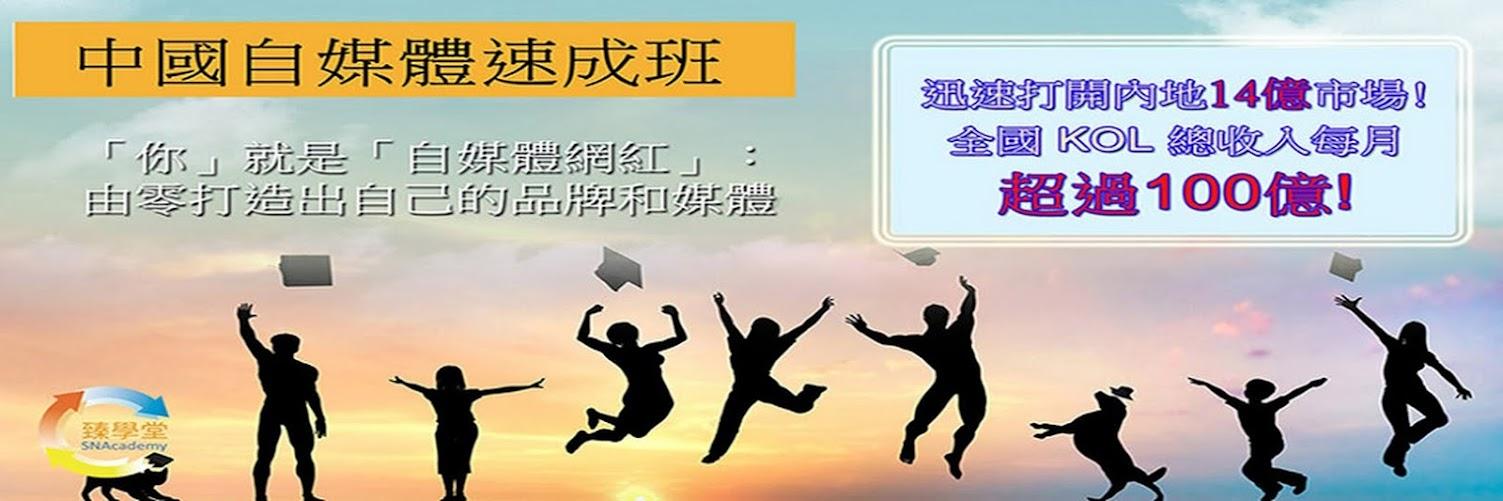 中國自媒體速成班 (Basic0606)