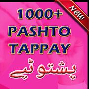 Pashto Tappay - پشتوٹپے