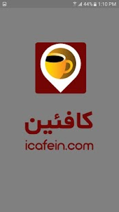 ‫آی کافئین - icafein‬‎- screenshot thumbnail