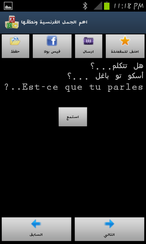 اهم الجمل الفرنسية ونطقها - screenshot