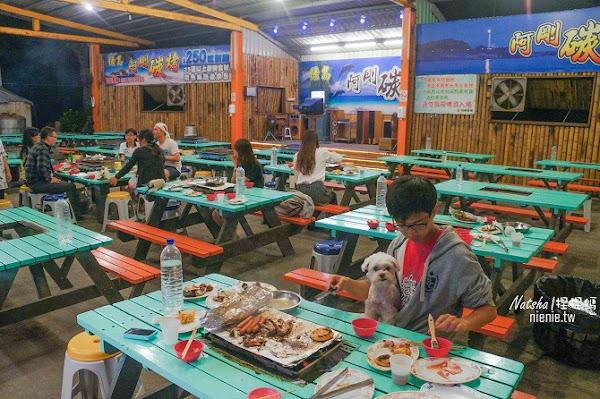 寵物綠島旅行│美食│阿剛碳烤~250元吃到飽超多肉類選擇