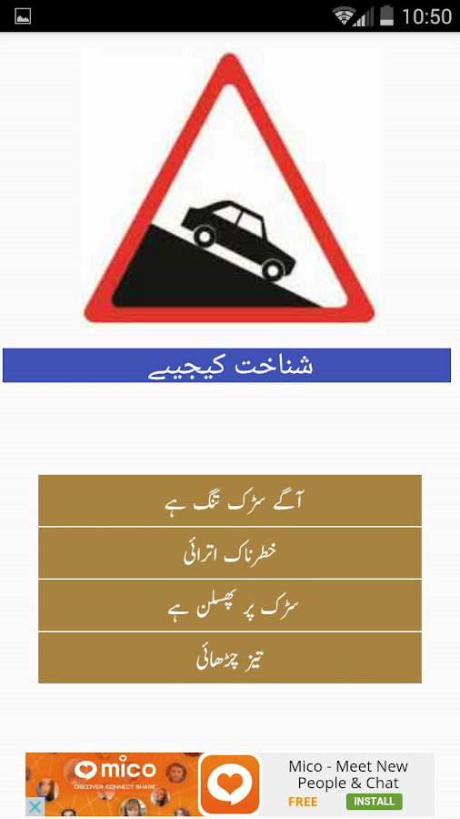 Traffic Rules in Urdu Pakistan- screenshot