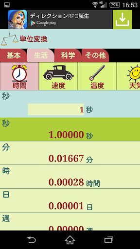 玩免費工具APP|下載【変換表】長さ、重さなど、さまざまな単位を変換するアプリ app不用錢|硬是要APP