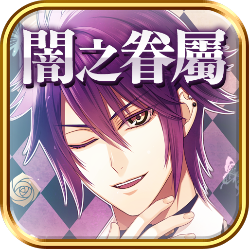 冒险のEPHEMERAL -闇之眷屬- LOGO-HotApp4Game