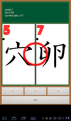 KanjiStrokesHigh&Low6 byNSDev 1.0.0 Windows u7528 6