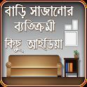 Home Decoration - বাড়ির ডিজাইন icon