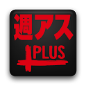週刊アスキーPLUS for Android icon