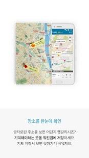 워킨맵 Work in Map 거래처 관리 지도 - náhled