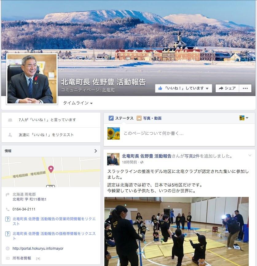 佐野町長 活動報告 Facebook