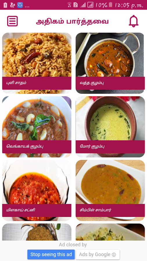 Brahmin Samayal Recipes Tamil- screenshot