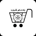 badaamshop icon