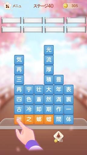 u719fu8a9eu6d88u3057- u56dbu5b57u719fu8a9eu306eu6f22u5b57u30d6u30edu30c3u30afu6d88u3057u7121u6599u5358u8a9eu30d1u30bau30ebu30b2u30fcu30e0 2.501 screenshots 6