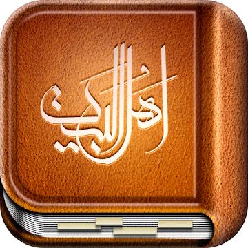 Ahlulbayt Bio