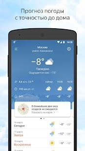 Яндекс.Погода Screenshot