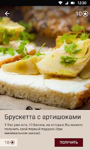 Хлеб и Вино - náhled