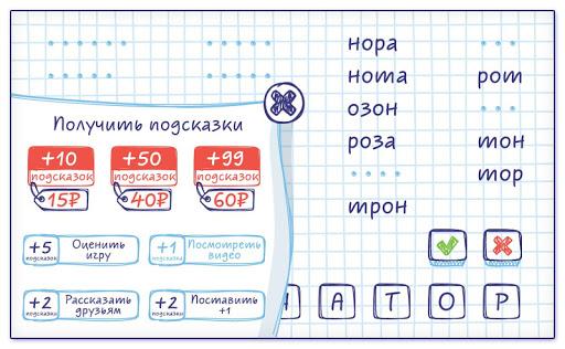 u0421u043bu043eu0432u0430 u0438u0437 u0421u043bu043eu0432u0430 filehippodl screenshot 5