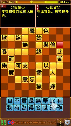 u6210u8a9eu63a5u9f8d-u586bu586bu770b 1.0 screenshots 3