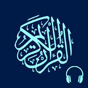 ناصر القطامي قرآن كامل إستماع وقراءة بدون إنترنت