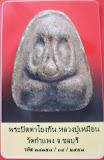 พระปิดตารุ่นแรก หลวงปู่เหมือน วัดกำแพง ชลบุรี ปี2500 พร้อมบัตร