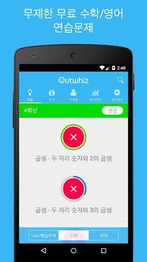Outwhiz – 무료로 수학과 영어를 공부합니다